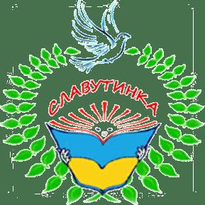 Славутинка – школа інновацій
